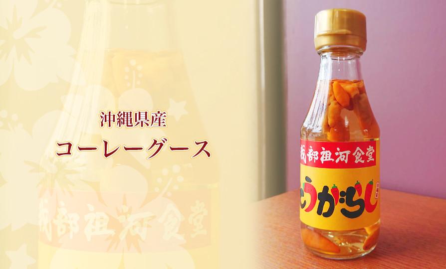 沖縄県産コーレーグース