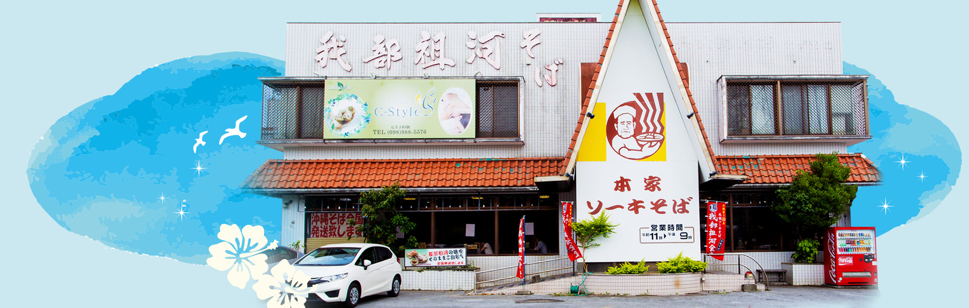 元祖ソーキそばのお店我部祖河食堂