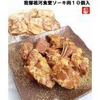 本ソーキ肉単品10個入